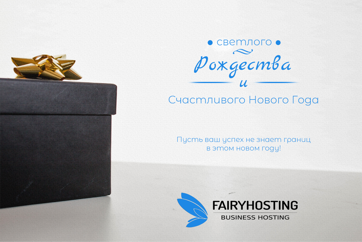 https://fairyhosting.com/assets/tpl/images/Fairy_RU2.png